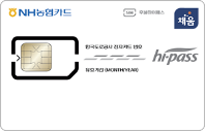 후불하이패스 카드